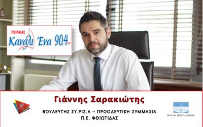 Γ. Σαρακιώτης: «Ο κ. Μητσοτάκης και οι Υπουργοί του ας αφήσουν την επικοινωνία κι ας ασχοληθούν με την κοινωνία»