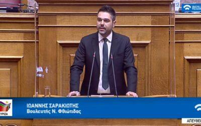 Γιάννης Σαρακιώτης στη Βουλή: «Ο αγροτικός τομέας για να εκσυγχρονιστεί, πρέπει πρώτα να υπάρχει»
