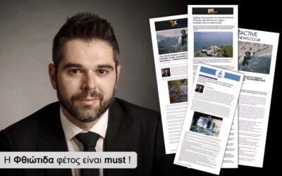 Σε εθνικής εμβέλειας τηλεοπτικό σταθμό της Βόρειας Μακεδονίας η προσπάθεια του Γ. Σαρακιώτη για την ανάδειξη της Φθιώτιδας