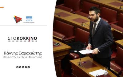 Γ. Σαρακιώτης: «Στην Κεντρική Επιτροπή Ανασυγκρότησης, ο Αλέξης Τσίπρας περιέγραψε ένα νέο κοινωνικό συμβόλαιο»