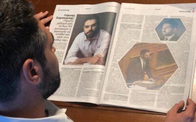"""Γ. Σαρακιώτης στην εφημερίδα """"Στέρεα Νέα"""": «Πρώτο μέλημα μας η κοινωνία να σταθεί και πάλι στα πόδια της»"""
