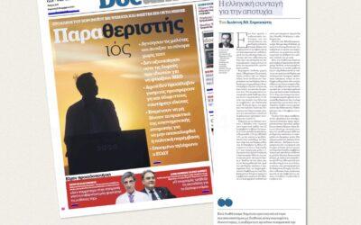 """""""Η ελληνική συνταγή για την αποτυχία"""""""