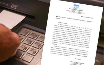 Επιστολή Γ. Σαρακιώτη προς Εθνική Τράπεζα για το ΑΤΜ στη Μαλεσίνα