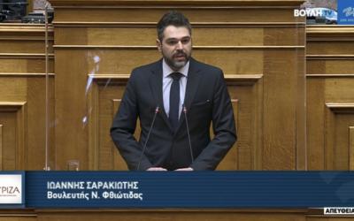 Γιάννης Σαρακιώτης στη Βουλή για τα σιδηροδρομικά έργα στη Φθιώτιδα και το Σταθμό του Μώλου
