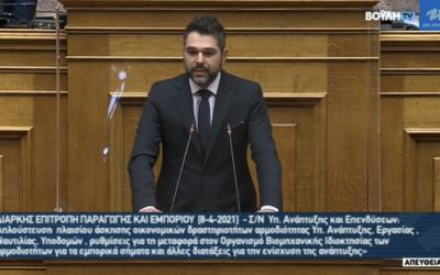 Ο Γιάννης Σαρακιώτης στη Βουλή για το νομοσχέδιο του Υπ. Ανάπτυξης και το Επιχειρηματικό Πάρκο στα Οινόφυτα