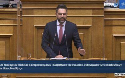 """Γ. Σαρακιώτης: «Κυβέρνηση Κυριάκου Μητσοτάκη και Νομοσχέδιο του Υπουργείου Παιδείας, με δύο λόγια """"Business as usual""""»"""