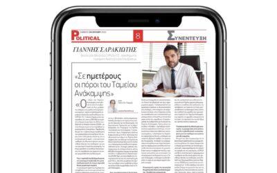Γ. Σαρακιώτης στο Political.gr: «Σε ημετέρους οι πόροι του Ταμείου Ανάκαμψης»