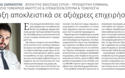 """Γ. Σαρακιώτης στην ITN – Ελληνικός Τουρισμός: """"Η Ν.Δ. επιφυλάσσει στήριξη αποκλειστικά σε αξιόχρεες επιχειρήσεις"""""""