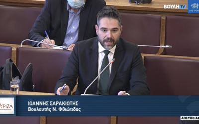 Εισηγητής του ΣΥ.ΡΙΖ.Α. ο Γιάννης Σαρακιώτης στο νομοσχέδιο του Υπουργείου Εξωτερικών